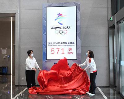 北京2022年冬奧會倒計時裝置亮相北京冬奧組委首鋼辦公區