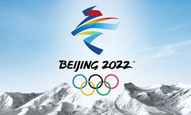北京2022冬奧會籌備進行時