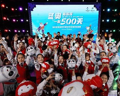 北京冬奧會倒計時500天長城文化活動在八達嶺長城舉行