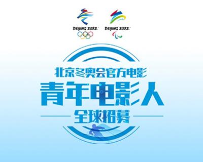 北京冬奧會官方電影面向全球招募青年電影人