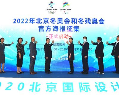 北京冬奧會和冬殘奧會官方海報徵集工作啟動