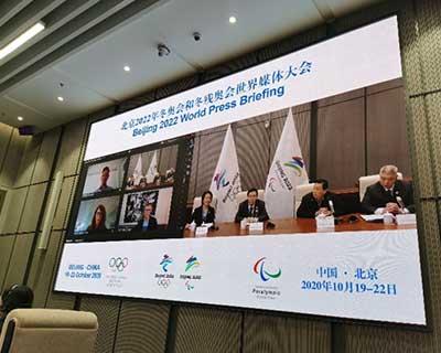 2022年北京冬奧會和冬殘奧會世界媒體大會在線舉行