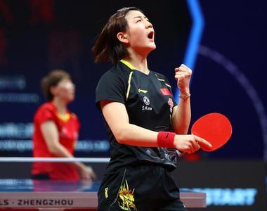 陈梦夺得国际乒联总决赛女单四连冠