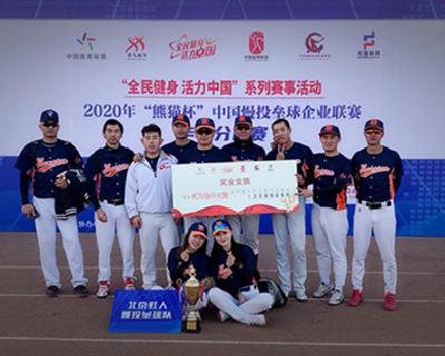 中国慢投垒球企业联赛分区赛落幕