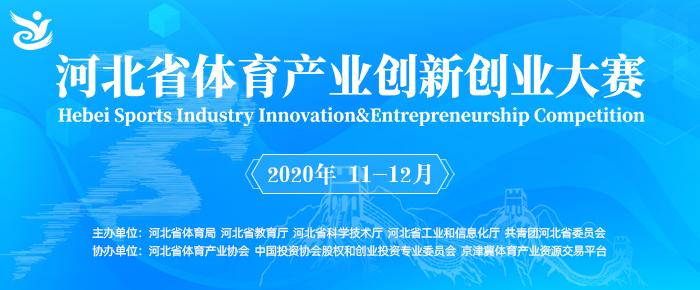 河北省體育産業創新創業大賽