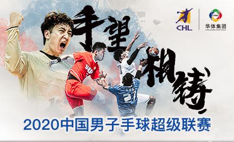 2020中國男子手球超級聯賽
