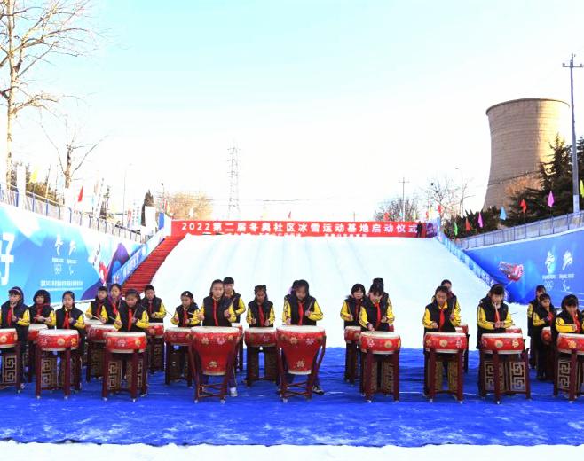 全民健身——北京冬奧社區冰雪運動基地啟動