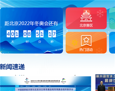 北京冬奧組委官網全面改版升級