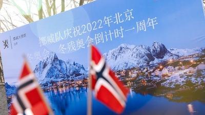挪威駐華使館舉辦慶祝北京冬奧會倒計時一周年活動