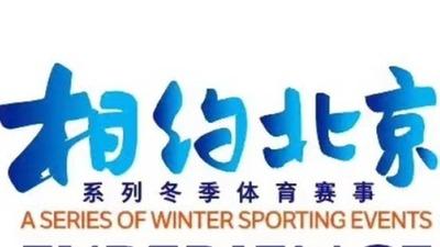 相約北京係列賽事已簽16家合作夥伴
