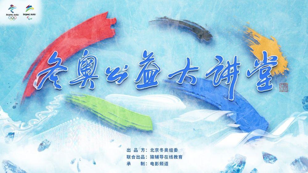 北京冬奧組委推出冬奧雲端學習平臺
