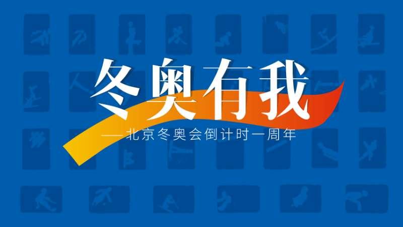 冬奧有我——北京冬奧會倒計時一周年