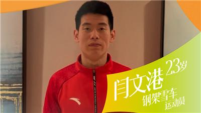 #我的冬奧故事#閆文港:中國加油,北京2022冬奧加油