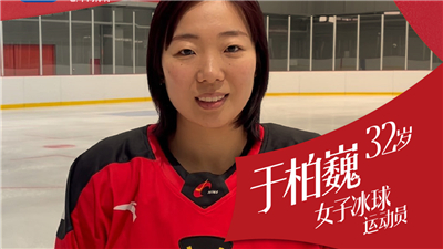#我的冬奧故事#于柏巍:希望能在家門口取得好成績