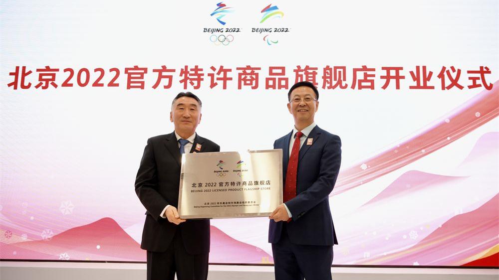 走近冬奧|北京2022官方特許商品旗艦店開業