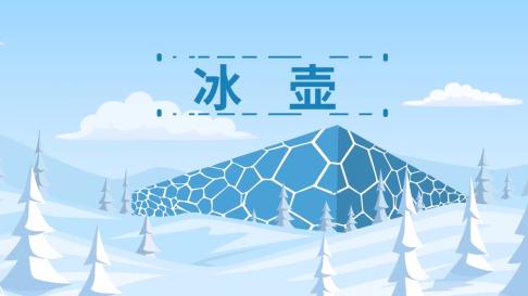 全球連線 | 冰壺,盡顯冰上博弈的魅力