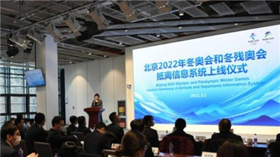 走近冬奧|北京2022年冬奧會和冬殘奧會抵離信息係統上線