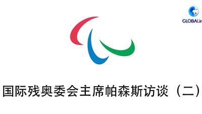 全球連線|(走近冬奧)國際殘奧委會主席帕森斯:北京冬殘奧會將給全世界帶來驚喜