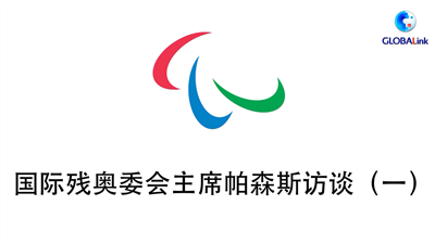 全球連線|(走近冬奧)國際殘奧委會主席帕森斯:對北京2022充滿期待