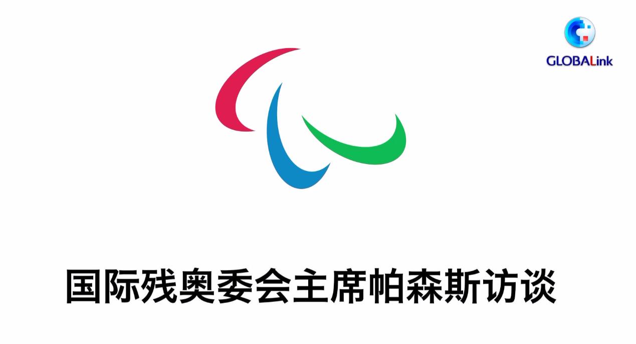 全球連線|(走近冬奧)國際殘奧委會主席帕森斯:如期舉辦北京冬殘奧會具有重要意義