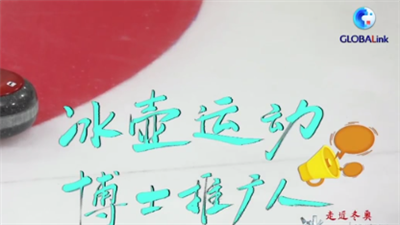全球連線|(走近冬奧)微紀錄片:冰壺激情