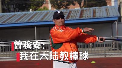 全球連線丨臺灣教練曾駿安:我在大陸教棒球