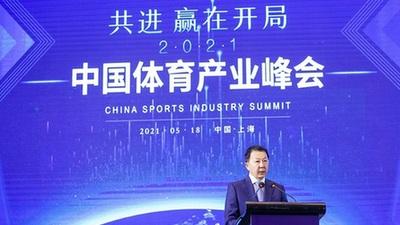 """""""共進,贏在開局"""" 2021中國體育産業峰會5月18日在滬召開"""