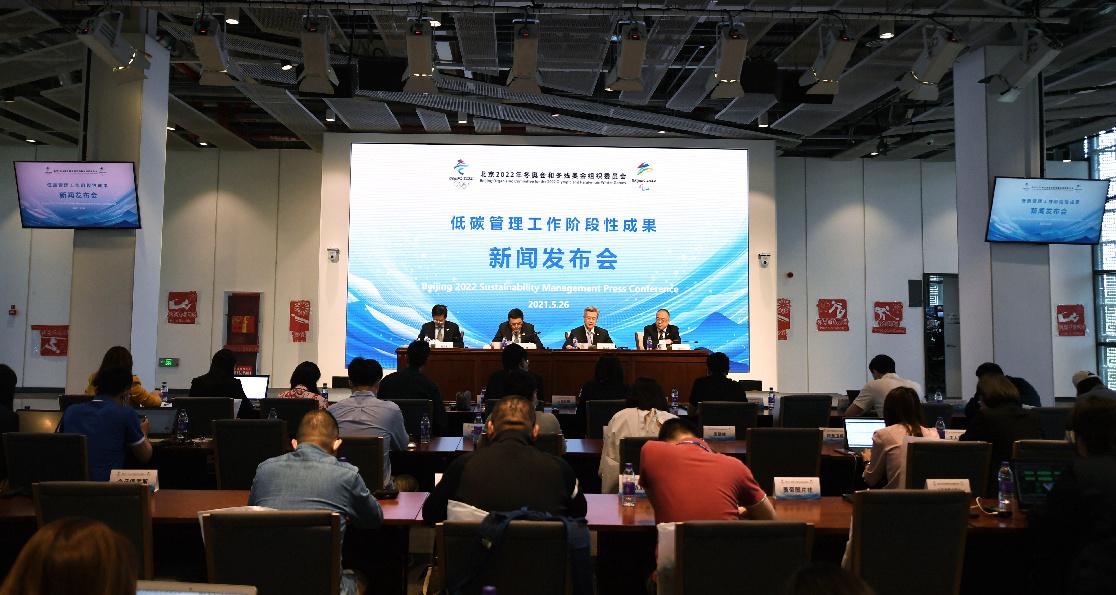 北京冬奧組委圍繞低碳冬奧主題召開新聞發布會