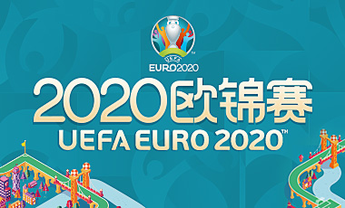 2020歐錦賽