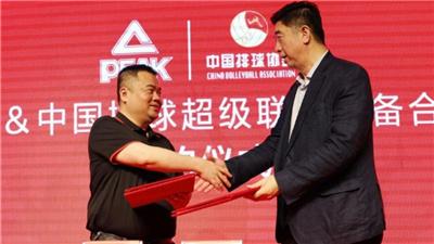 匹克再度攜手中國排球超級聯賽