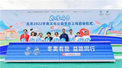 走近冬奧|北京冬奧文化公益平臺正式上線
