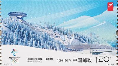 走近冬奧|《北京2022年冬奧會——競賽場館》紀念郵票發布