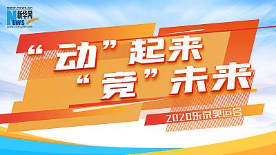 """""""動""""起來,""""競""""未來——2020東京奧運會"""