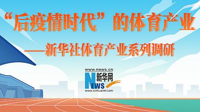 """""""後疫情時代""""的體育産業——新華社體育産業係列調研"""