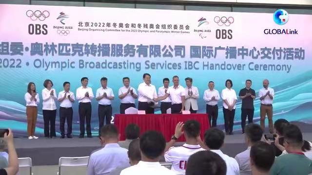全球連線|北京冬奧會和冬殘奧會國際廣播中心正式交付