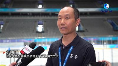 全球連線|(走近冬奧)北京冬奧無障礙永久設施第二輪聯合檢查啟動