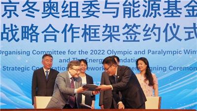 走近冬奧|北京冬奧組委與能源基金會簽署戰略合作框架協議