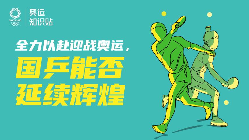 奧運知識貼|全力以赴迎戰奧運,國乒能否延續輝煌