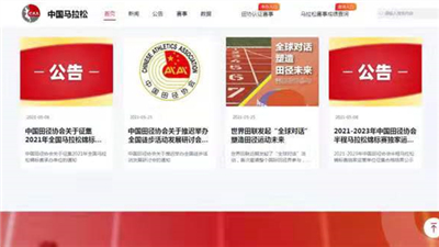 中國馬拉松官網完成升級
