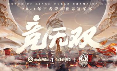 2021年《王者榮耀》世界冠軍杯