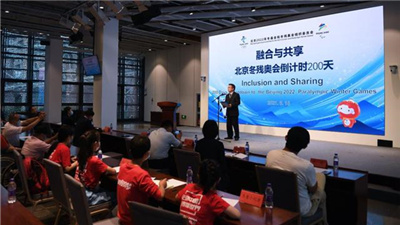 北京冬奧組委舉辦北京冬殘奧會倒計時200天活動
