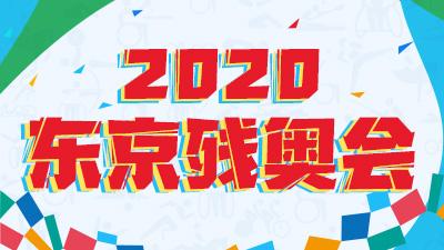 2020東京殘奧會