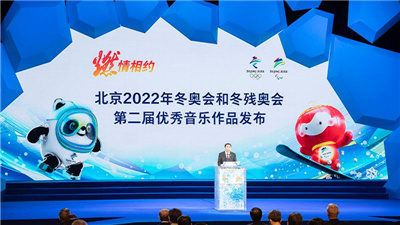 北京冬奧會和冬殘奧會第二屆優秀音樂作品發布