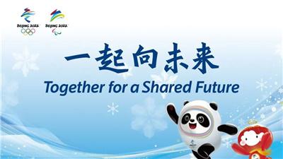 一起向未來——北京冬奧向世界發出邀請