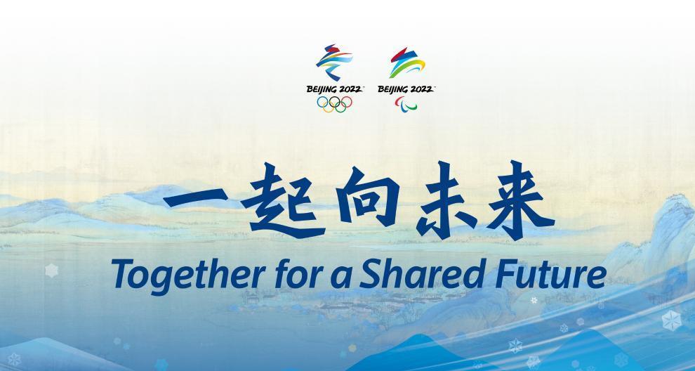 北京冬奧發布口號:一起向未來