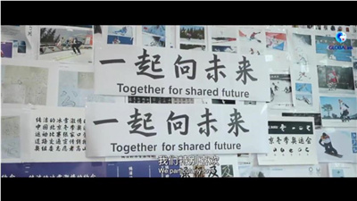 全球連線丨聽!北京2022對世界説……