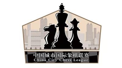 中國城市國際象棋聯賽開賽