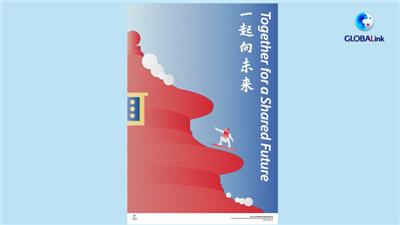 全球連線|先睹為快!北京冬奧海報發布