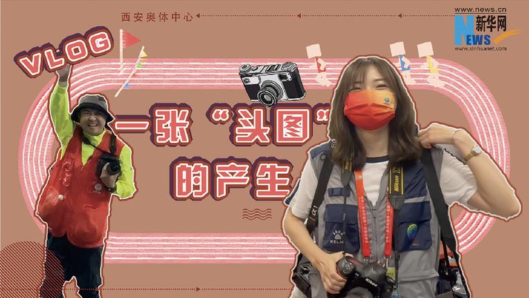 """全運vlog """"跑過了蘇炳添的男人""""竟是新華社的攝影記者!"""