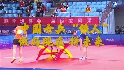 """全球連線 中國女乒""""鐵人"""":做好現在 拼未來"""